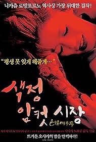 (Maruhi) shikijô mesu ichiba (1974)