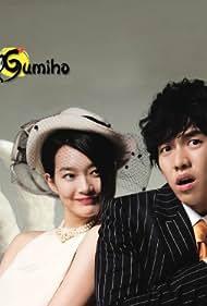 Nae Yeojachinguneun Gumiho (2010)
