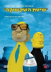 English movie latest download Shitat HaShakshuka Israel [HDRip]