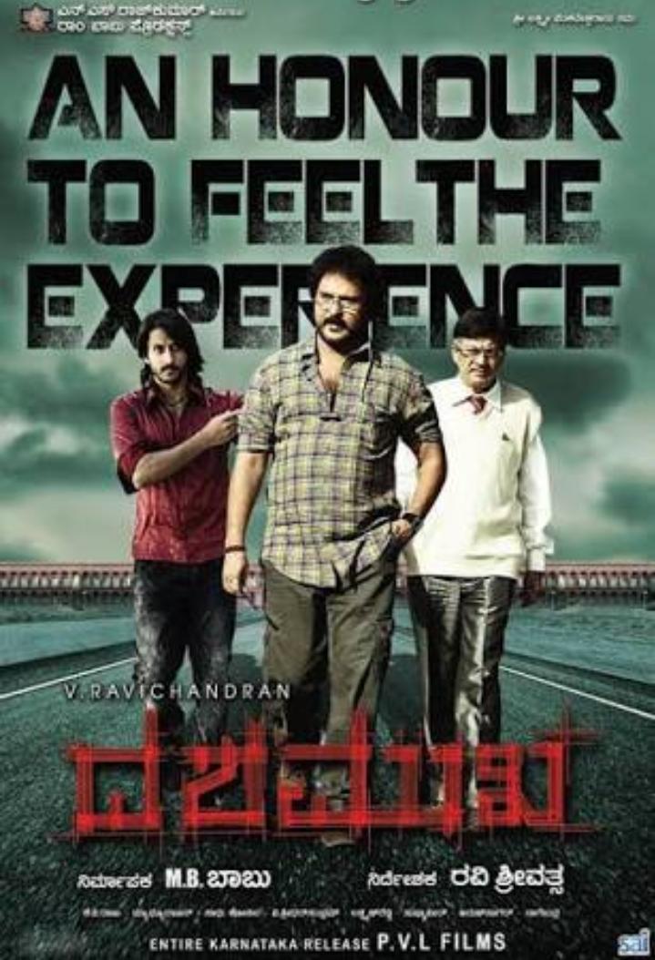 Dashamukha (2012) - IMDb