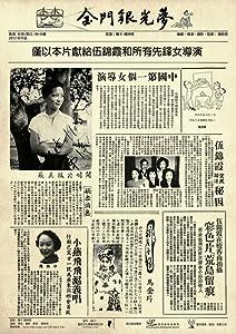 Watch online online movie Golden Gate Girls Hong Kong [720x1280]