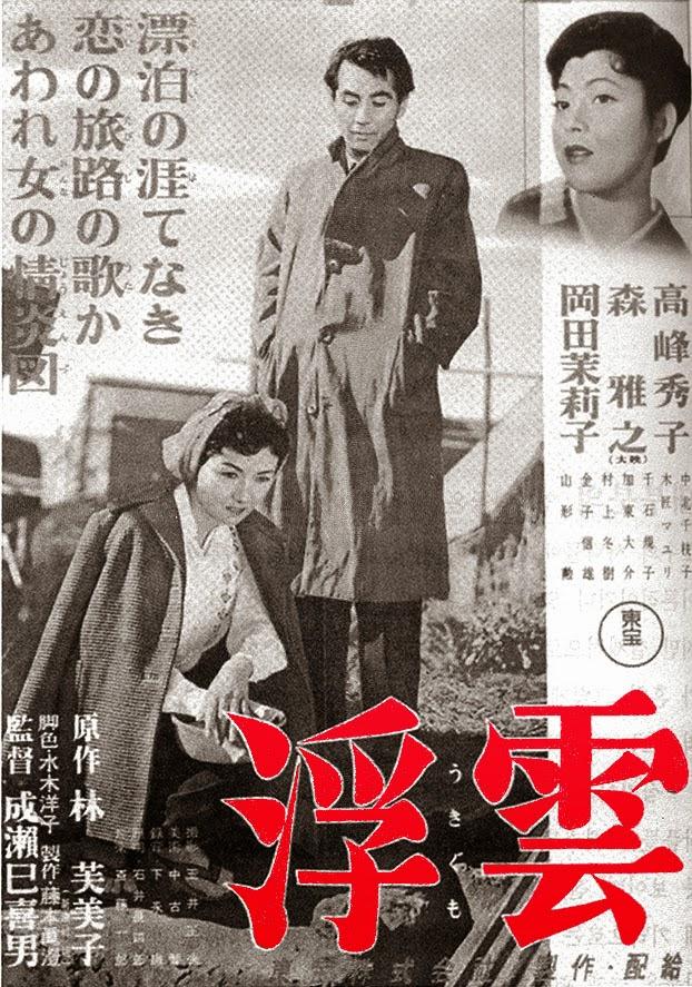 Floating Clouds - Ukigumo (1955)