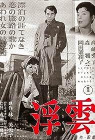 Ukigumo (1955)