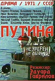 Putina (1972)