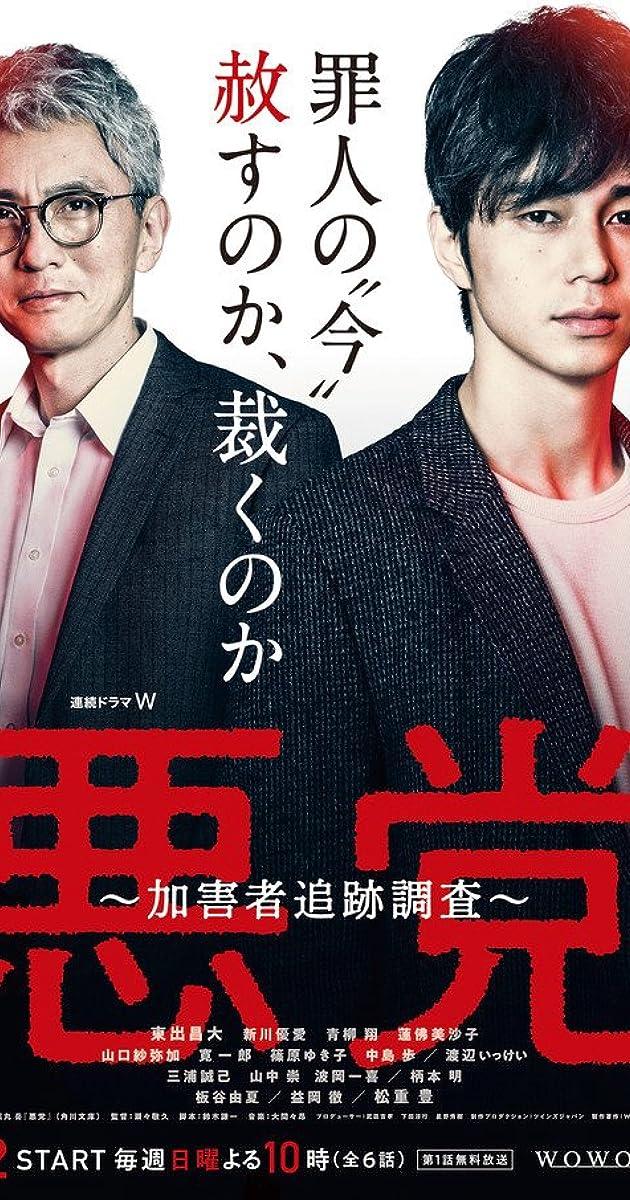 descarga gratis la Temporada 1 de Akutoo Kagaisha Tsuiseki Chousa o transmite Capitulo episodios completos en HD 720p 1080p con torrent