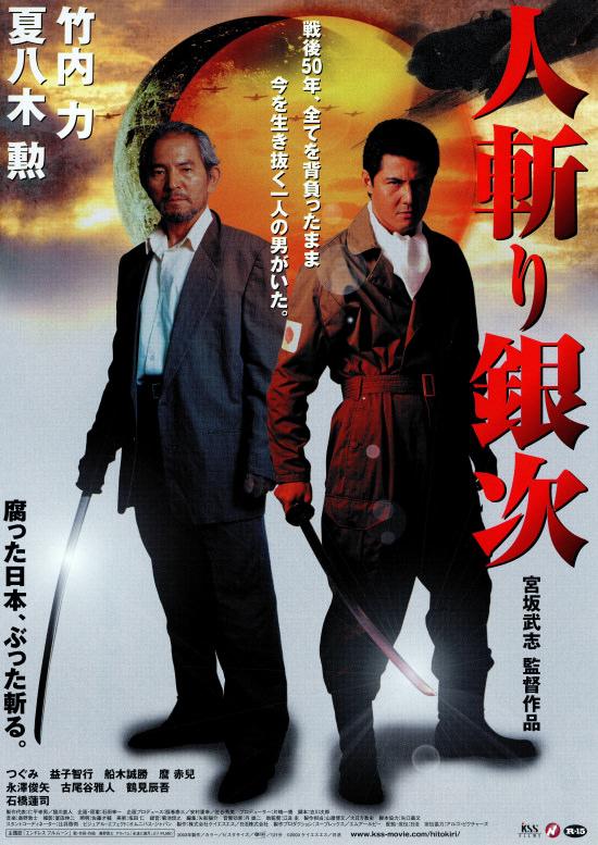 Nanba kin'yû-den, Minami no teiô: Supesharu gekijô-ban (1995)