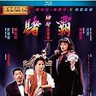 Dou baa (1991)