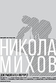 Nikola Mihov Poster