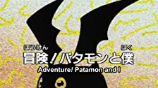 Bôken! Patamon to boku