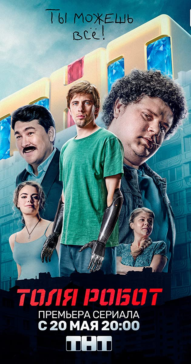 Download Tolya-robot or watch streaming online complete episodes of  Season1 in HD 720p 1080p using torrent