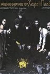 O hamenos thisavros tou Hoursit Pasa (1996) Poster - Movie Forum, Cast, Reviews