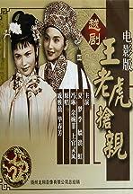 Wong lao hu qiang qin
