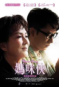 Ma mi xia (2014)
