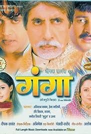 Ganga Poster