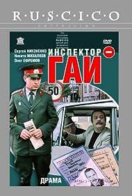 Inspektor GAI (1983)