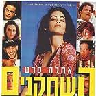 Sahkanim (1995)