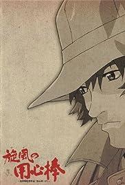 Kaze No Yojimbo Poster