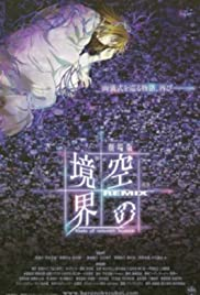 The Garden of Sinners - Remix: Gate of Seventh Heaven