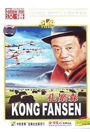 Kong Fan Sen Poster