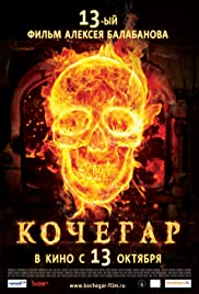 Kochegar (2010) Poster - Movie Forum, Cast, Reviews