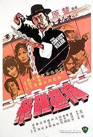 Cha chi nan fei Poster