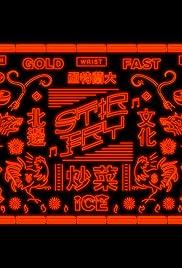 Migos: Stir Fry Poster