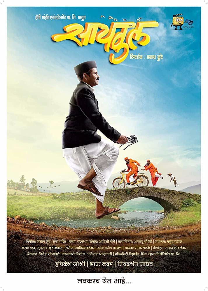 Cycle 2018 Marathi 302MB HDRip Download