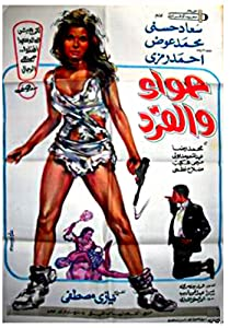 Movie clips to watch online Hawaa wal kerd by Frank Agrama [[480x854]