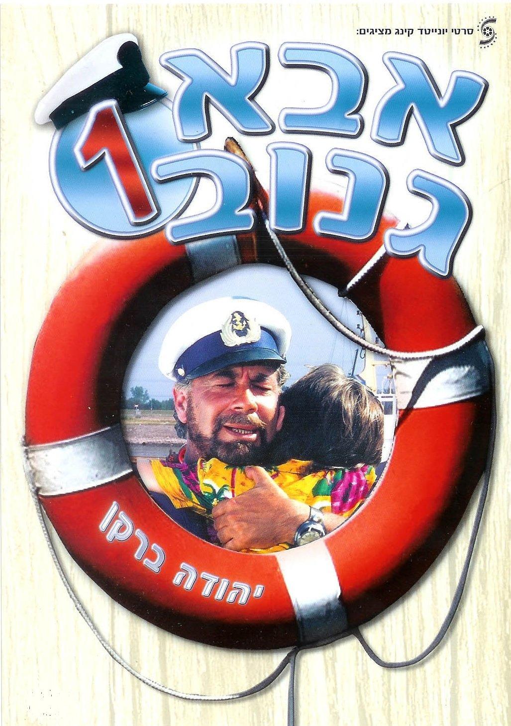 Abba Ganuv ((1987))