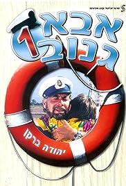 Abba Ganuv Poster