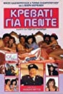 Krevati gia pente (1989) Poster