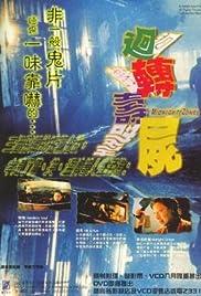 Download Wui juen sau see (1997) Movie