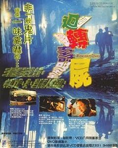 Up free movie downloads online Hui zhuan shou shi Hong Kong [640x352]