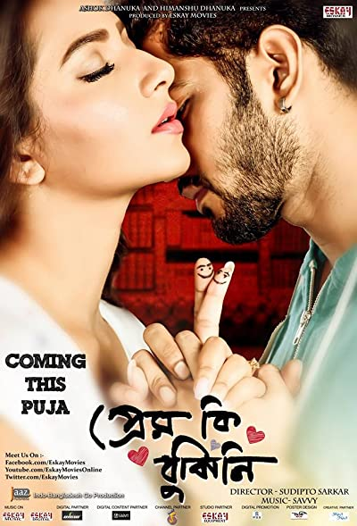 Prem Ki Bujhini (2021) Bengali 720p WEB-Rip x264 AAC 700MB Download