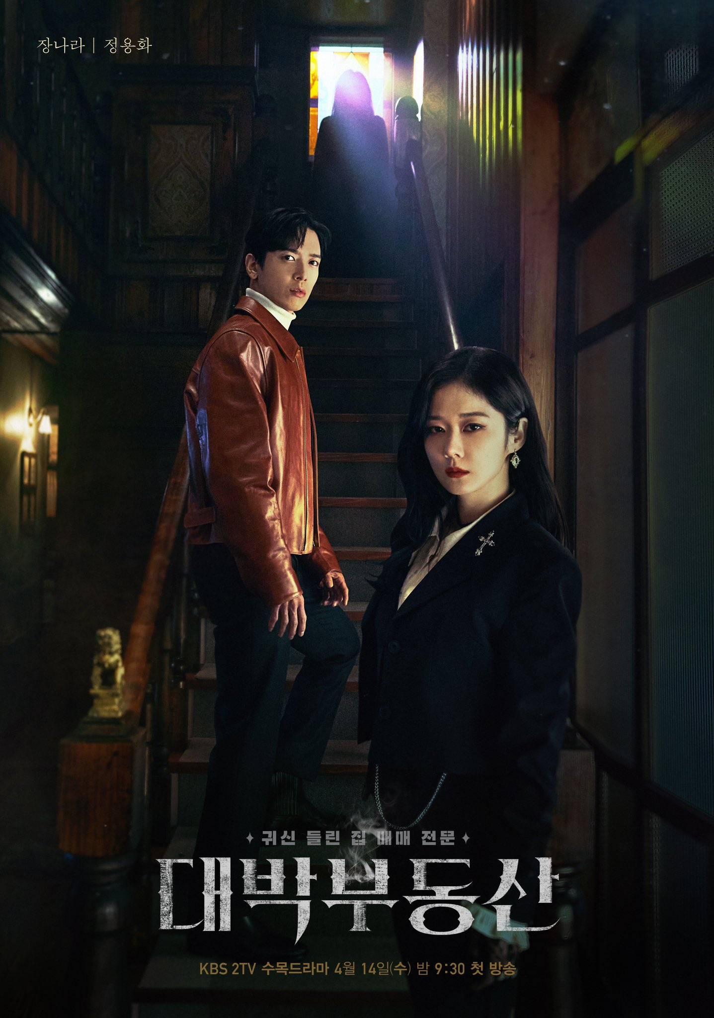 An occult drama about real estate brokers who exorcise and clean out buildings in which ghosts frequent and people have died in.