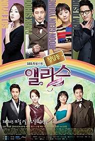 Cheongdam-dong Alice (2012)