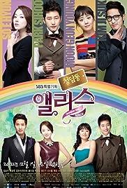 Cheongdam-dong Alice Poster