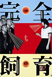 The Perfect Education (1999) Kanzen-naru shiiku