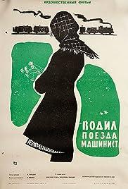 Vodil poyezda mashinist Poster
