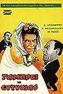 Oi gabroi tis Eftyhias (1962) Poster