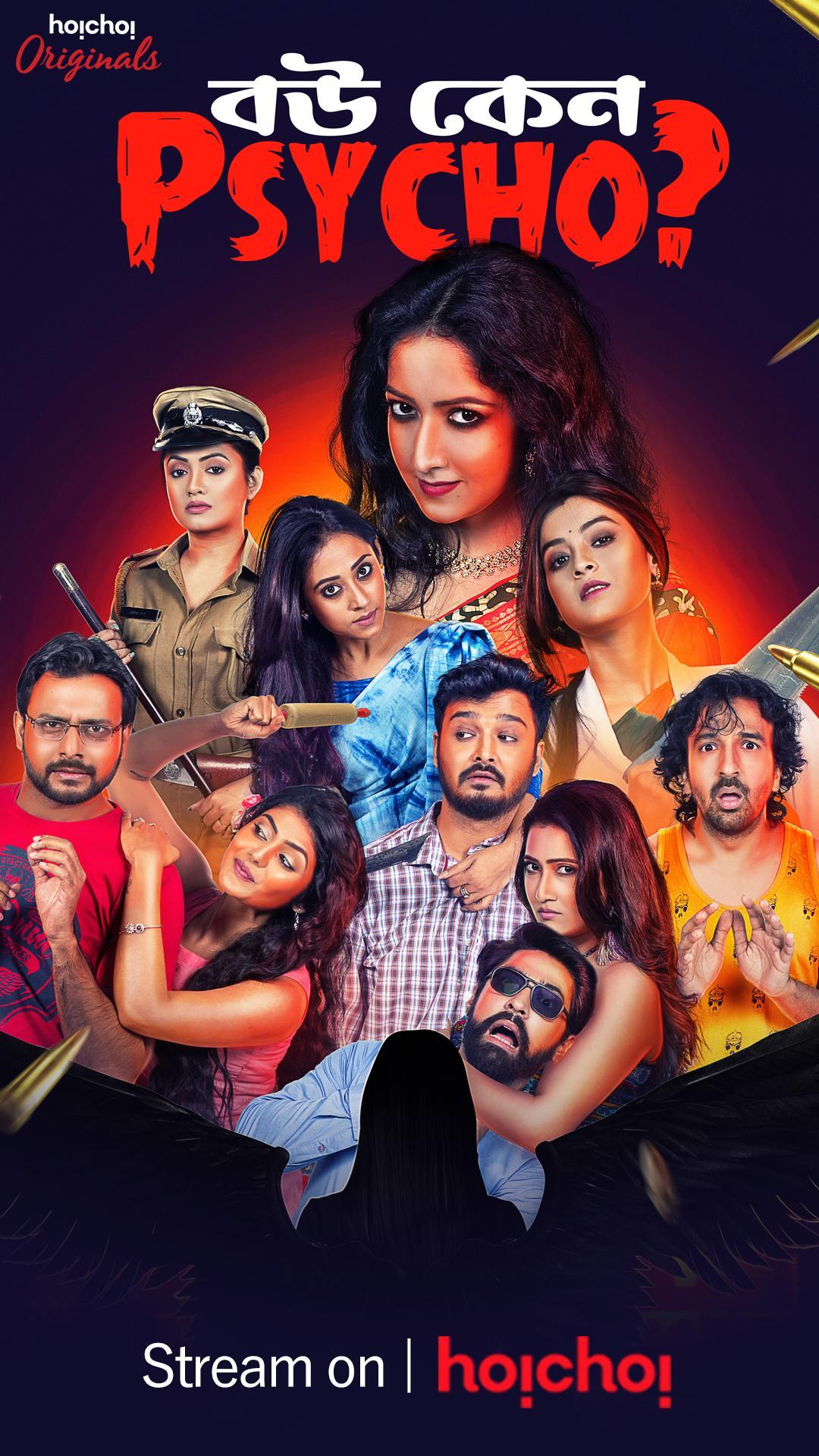 Bou Keno Psycho (2019–) Bengali WEB-DL - 480P | 720P | 1080P - x264 - 450MB | 1.4GB | 3GB - Download & Watch Online  Movie Poster - mlsbd