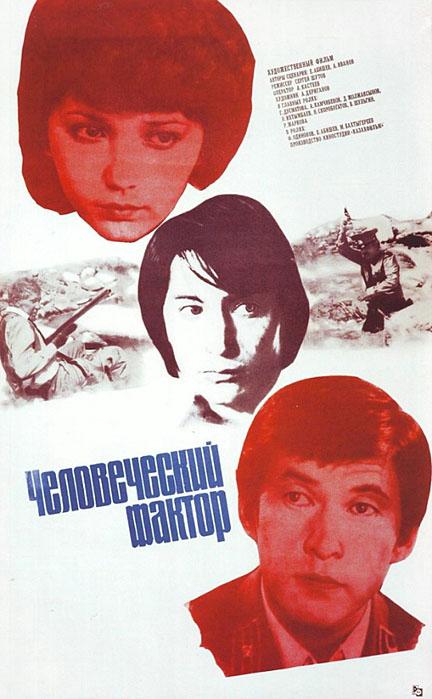 Chelovecheskiy faktor ((1984))