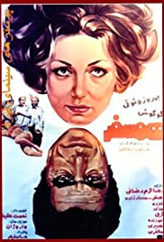 Hamsafar Poster