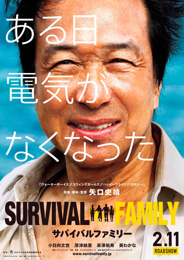 فيلم Survival Family مترجم