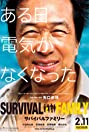 Survival Family (2016) Poster