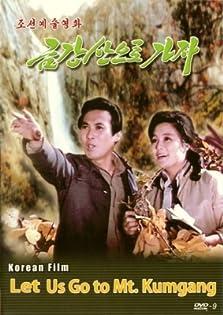 Let Us Go to Mt. Kumgang (1986)