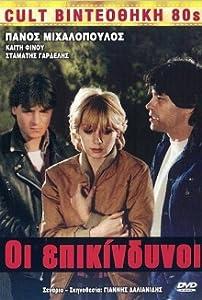 Watch french movies Oi epikindynoi (Mia diamartyria) Greece [360x640]