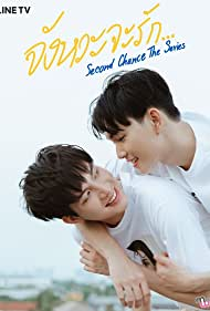 Second Chance (2021)