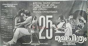 Urvashi Mukha Chithram Movie