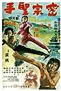 The Himalayan (1976) Poster